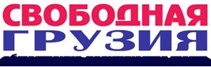 Свободная Грузия